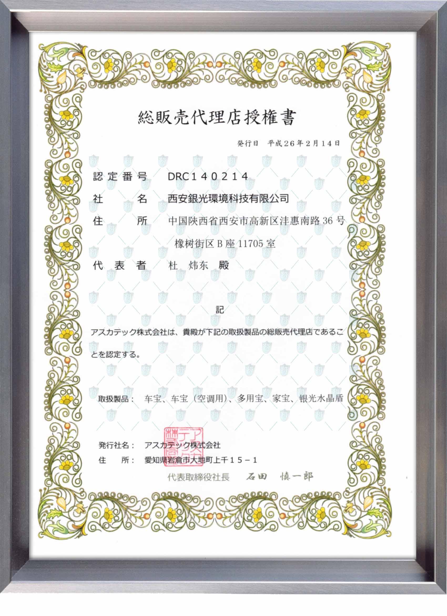 日本明日香科技株式会社授权书