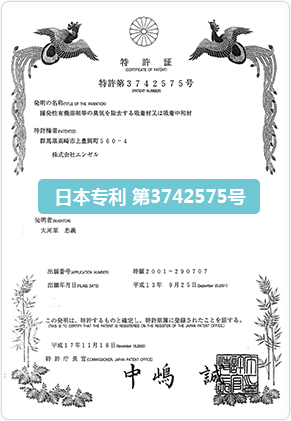 摩登4日本专利号:第3742575号